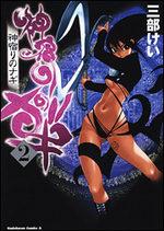 Kamiyadori no Nagi 2