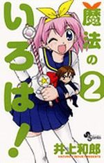 Mahô no Iroha! 2 Manga
