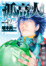 Ascension 12 Manga