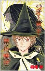Jio to Ôgon to Kinjirareta Mahô 3 Manga