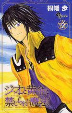 Jio to Ôgon to Kinjirareta Mahô 4 Manga