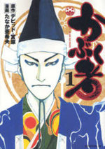 Kabukumon 1