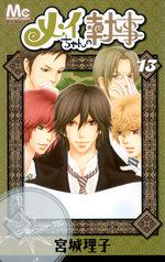 Mei's Butler 13 Manga