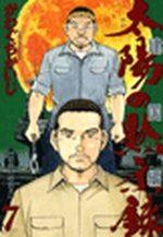 Taiyo no Mokishiroku Dainibu - Kenkoku hen 7 Manga