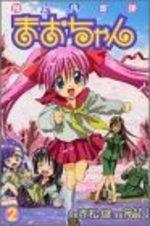 Rikujou Bouei-tai Mao-chan 2 Manga