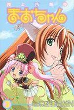 Rikujou Bouei-tai Mao-chan 3 Manga
