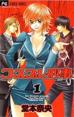 Cosplay Cops 1 Manga