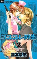 Cosplay Cops 2 Manga