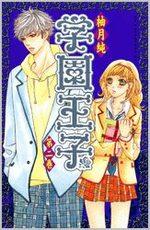 Gakuen Ouji - Playboy Academy 2 Manga