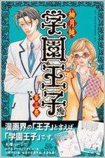 Gakuen Ouji - Playboy Academy 3 Manga