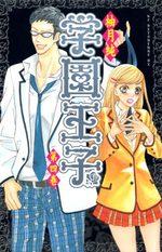 Gakuen Ouji - Playboy Academy 4 Manga
