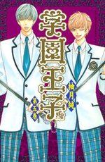 Gakuen Ouji - Playboy Academy 5 Manga