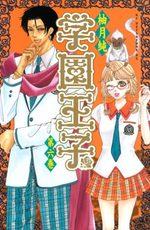 Gakuen Ouji - Playboy Academy 6 Manga