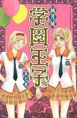 Gakuen Ouji - Playboy Academy 7 Manga