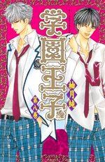 Gakuen Ouji - Playboy Academy 8 Manga