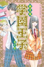 Gakuen Ouji - Playboy Academy 10 Manga