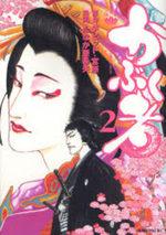 Kabukumon 2