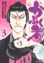 Kabukumon 3