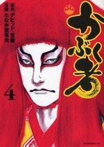 Kabukumon 4