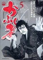 Kabukumon 5