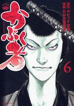 Kabukumon 6
