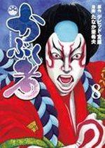 Kabukumon 8