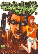 Hitman Part Time Killer 9 Manga