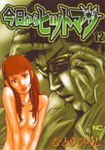 Hitman Part Time Killer 12 Manga