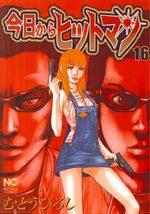 Hitman Part Time Killer 16 Manga