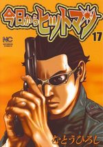 Hitman Part Time Killer 17 Manga