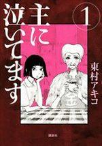 Omo ni Naitemasu 1 Manga