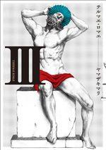 Thermae Romae 3 Manga