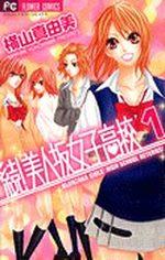 Girls ! Girls! Girls ! 1 Manga