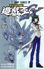 Yu-Gi-Oh! GX 7