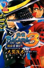 Sengoku Basara - Roar of Dragon 2 Manga