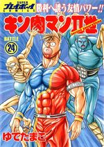 Kinnikuman nisei 24
