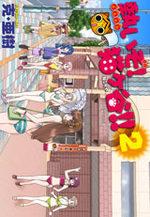 Atsui zo! Negokaya!! 2 Manga
