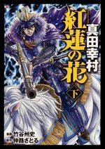 Guren no Hana - Sanada Yukimura 2 Manga