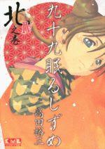 Tsukumo Nemuru Shizume - Meiji Jûnana Nen Hen 4