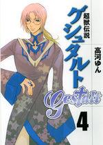 Gestalt 4