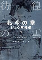 Hokuto no Ken - Jûza Gaiden 2 Manga