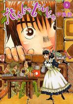 Nanja Monja 3 Manga