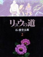 Le Voyage de Ryu 2 Manga