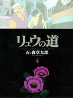 Le Voyage de Ryu 4 Manga