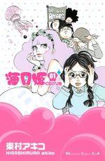 Princess Jellyfish 1 Manga