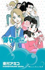 Princess Jellyfish 2 Manga