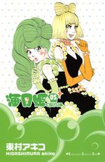 Princess Jellyfish 5 Manga