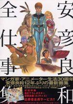 The complete works of Yasuhiko Yoshikazu 1 Artbook