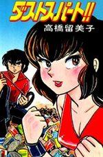 Dust spurt!! 1 Manga