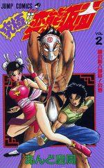 the abnormal super hero hentai kamen 2